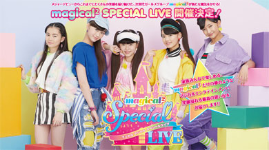 magical² LIVE Magic 開催決定!!